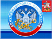 The Federal Tax Service of the Moscow region